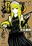 怪物王女(20) (シリウスコミックス)