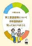 第二言語習得について日本語教師が知っておくべきこと
