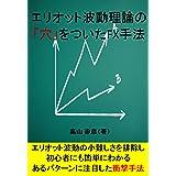 エリオット波動理論の「穴」をついたFX手法
