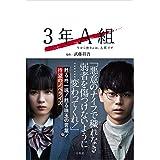 【テレビドラマ・ノベライズ】3年A組