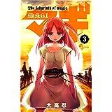 マギ (3) (少年サンデーコミックス)