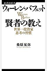 ウォーレン・バフェット 賢者の教え Kindle版