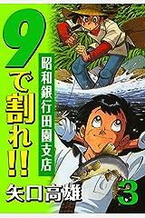 9で割れ!!―昭和銀行田園支店 (3) Kindle版