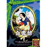 白雪姫 日本語吹き替え版 ANC-001 [DVD]