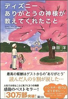 ディズニー神様シリーズ 最新刊