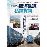 にっぽんの臨海鉄道&私鉄貨物 (イカロス・ムック)