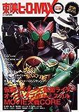 東映ヒーローMAX Vol.35 (タツミムック)