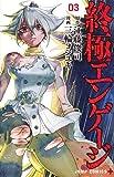 終極エンゲージ 3 (ジャンプコミックス)