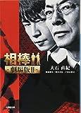 相棒 ―劇場版2― (小学館文庫)