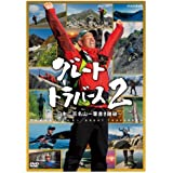グレートトラバース2 ~日本二百名山一筆書き踏破~ [DVD]