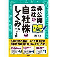 ビジネス図解 非公開会社の自社株のしくみがわかる本 (DOBOOKS)