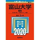富山大学(理系) (2020年版大学入試シリーズ)