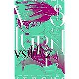 VSルパン (4) (フラワーコミックスアルファ)