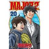 MAJOR 2nd(メジャーセカンド) (20) (少年サンデーコミックス)