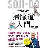 掃除道入門 SOJI-DO こころを磨く、世界を磨く掃除の教え