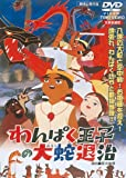 わんぱく王子の大蛇(おろち)退治 [DVD]