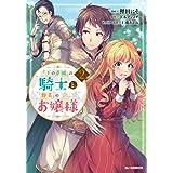 『王の菜園』の騎士と、『野菜』のお嬢様 2 (HJコミックス)