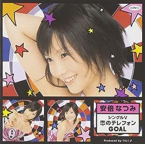 シングルV 「恋のテレフォン GOAL」 [DVD]