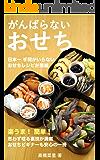 がんばらないおせち: 日本一手間がいらないおせちレシピ集 (髙橋出版)
