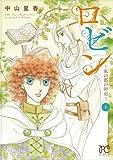 ロビン〜風の都の師弟〜(1) (プリンセス・コミックス)