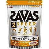 明治 ザバス(SAVAS) プロテイン タイプ2スピード バニラ味 【55回分】 1,155g