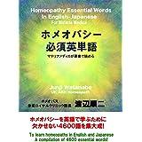 ホメオパシー必須英単語: マテリアメディカが原書で読める