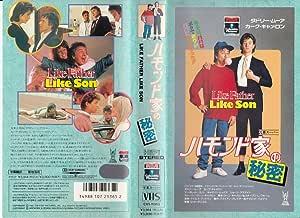 ハモンド家の秘密 [VHS]