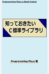 知っておきたい C標準ライブラリ Kindle版
