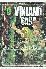 ヴィンランド・サガ(9) (アフタヌーンコミックス) Kindle版