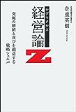 シグマクシス 経営論Z