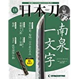 日本刀 18号 [分冊百科]