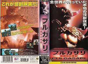 プルガサリ~伝説の大怪獣~【日本語吹替版】(インパッケージ版) [VHS]