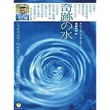 奇跡の水 シャウベルガーの「生きている水」と「究極の自然エネルギー」(超☆わくわく)