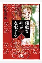 残酷な神が支配する(1) (小学館文庫) Kindle版
