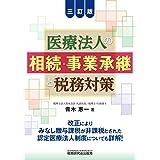 医療法人の相続・事業承継と税務対策 (三訂版)