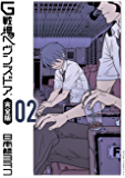 G戦場ヘヴンズドア 完全版(2) (ビッグコミックススペシャル)