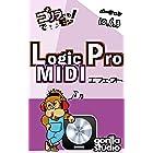 ゴリラもできる。 Logic Pro MIDIエフェクト