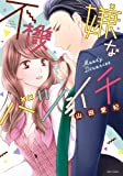 不機嫌なバツイチ (ミッシィコミックス/YLC Collection)