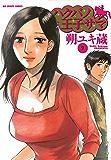 ハクバノ王子サマ(9) (ビッグコミックス)