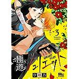 極道ジュリエット 3 (マーガレットコミックスDIGITAL)
