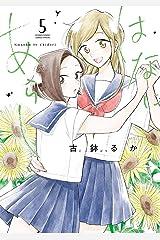 はなにあらし(5) (サンデーうぇぶりコミックス) Kindle版