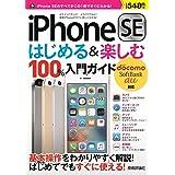 iPhone SE はじめる&楽しむ 100%入門ガイド (100%ガイド)