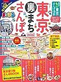 まっぷる 超詳細! もっと東京さんぽ地図mini (マップルマガジン 関東)
