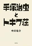 手塚治虫とトキワ荘 (集英社学芸単行本)
