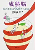成熟脳: 脳の本番は56歳から始まる (新潮文庫)