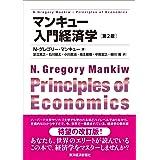 マンキュー入門経済学 (第2版)
