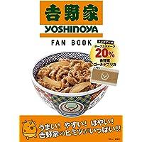 吉野家 FAN BOOK【ゴールドプリペイドカード付録】 (TJMOOK)