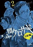 新クロサギ 完結編(2) (ビッグコミックス)