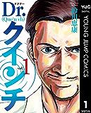 Dr.クインチ 1 (ヤングジャンプコミックスDIGITAL)