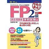 FP2級・AFP 過去問題集 学科試験編 '20-'21年版